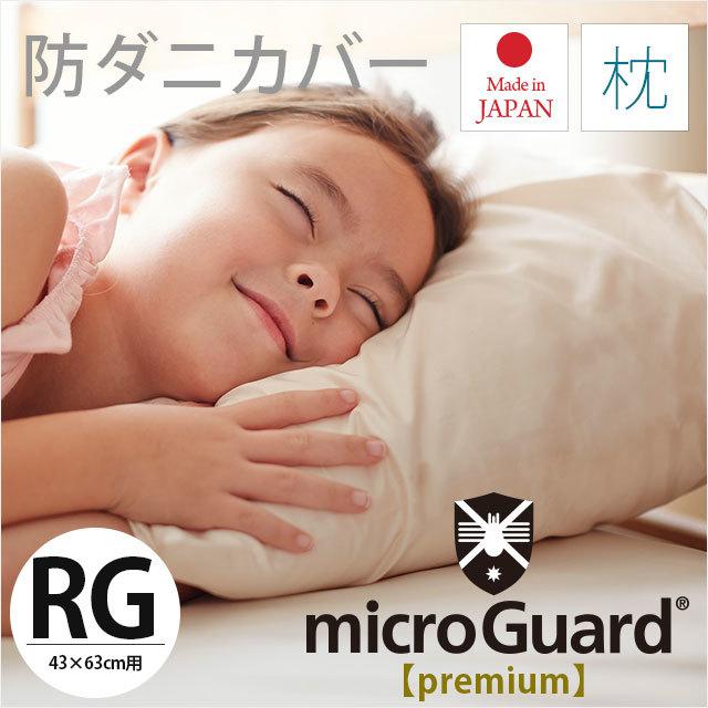 枕カバー 43×63cm用 ミクロガード R プレミアム ピロケース RG レギュラー 日本製 まくら〔P-25MGP0001〕