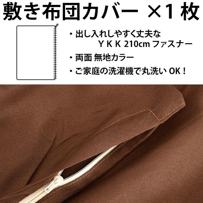 敷き布団カバー、YKK210cm全開ファスナー、両面無地、ウォッシャブル