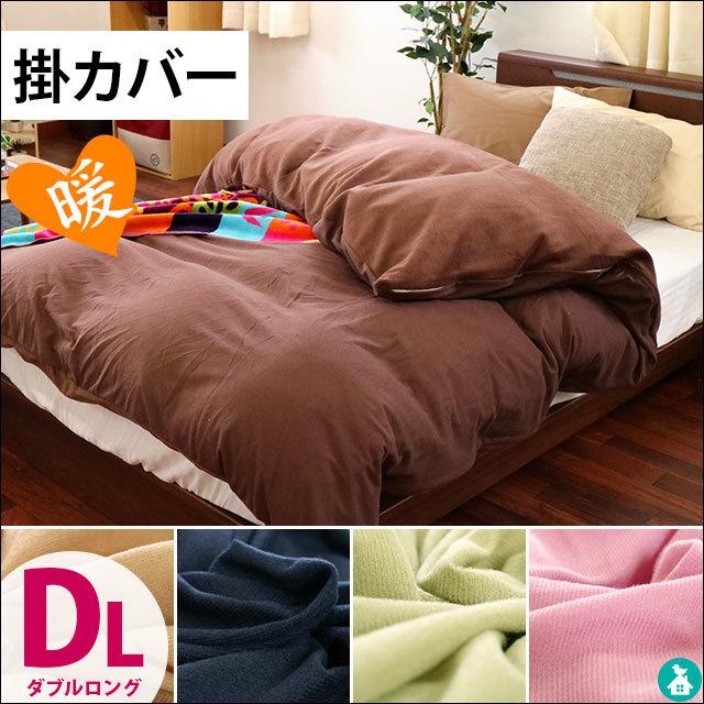 【送料無料】東京西川 国産 無地カラー アクリル マイヤー毛布 敷きパッド ダブル 寝具