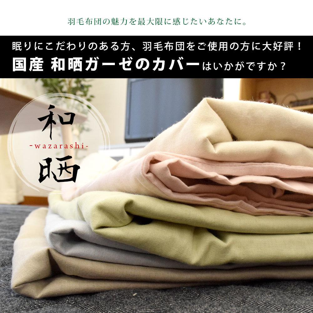 国産 和晒し 無添加ガーゼ 掛け布団カバー ダブルロング 190×210cm 日本