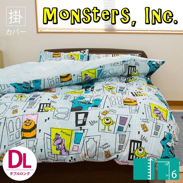掛け布団カバー 「モンスターズ・インク」 ダブルロング 190×210cm Monsters Inc.〔7DA-50012BL〕