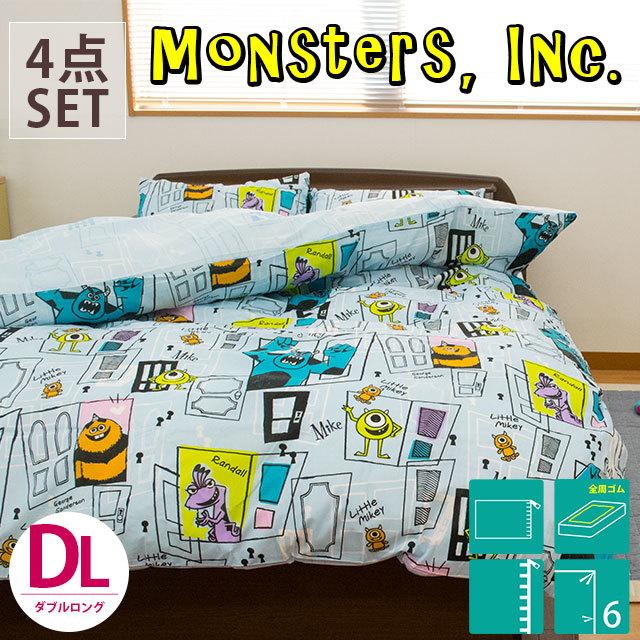 布団カバー セット 3点セット 〔4点セット〕 「モンスターズ・インク」 ダブル ダブルロング 190×210cm 140×200 Monsters Inc.〔7DG-70012BL〕