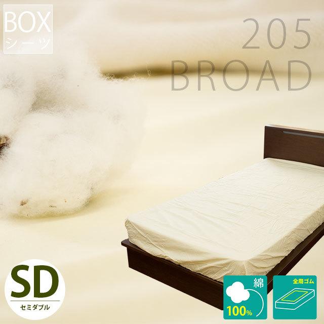 ボックスシーツ セミダブル 120×200×28cm 綿材 無地 コットン100% BOXシーツ ぼっくすしーつ 120×200×28 ブロード 打ち込み205本【CTN】〔9SD-M1108IV〕