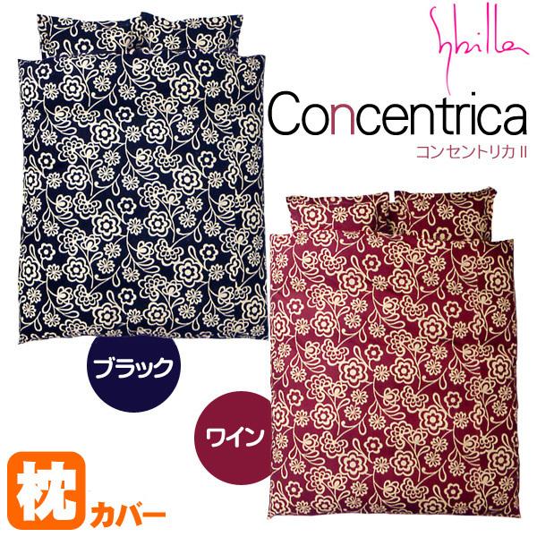 シビラ 枕カバー ロング コンセントリカII 43×90cm Sybilla 枕カバー ピロケース〔PCONCENM90〕