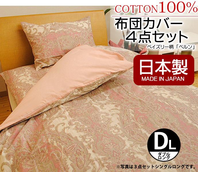 布団カバー4点セット綿100%日本製
