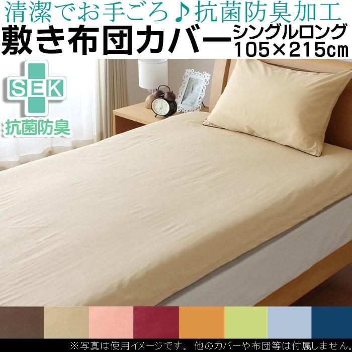 抗菌防臭加工SEK敷き布団カバー105×215cm