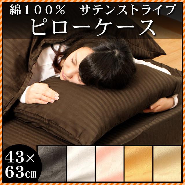 枕カバー 綿100% サテン 43×63cm ストライプ アイボリー ホワイト 白 ブラウン ベージュ ピンク ゴールド チャコールグレー グレー 枕カバー ピロケース〔P-T15100〕