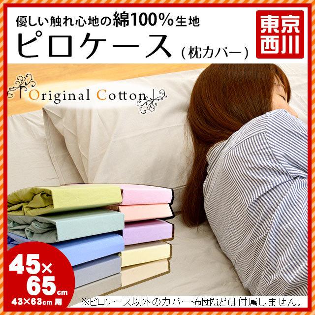 枕カバー 綿100%「Original Cotton」45×65cm 〔43×63cmのまくら用〕【東京西川】無地カラー10色展開 こだわり安眠館オリジナル 枕カバー ピロケース〔P-POB0504733〕
