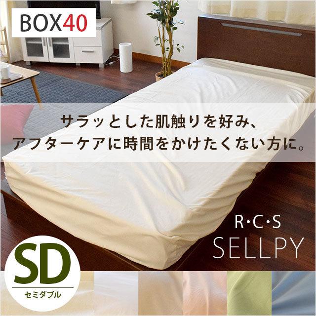 「セルピー」 ボックスシーツ セミダブルサイズ〔120×200×40cm〕ロマンス RCS SELLPY〔二重構造糸使用〕シリーズ BOXシーツ〔9SD5344-8316〕