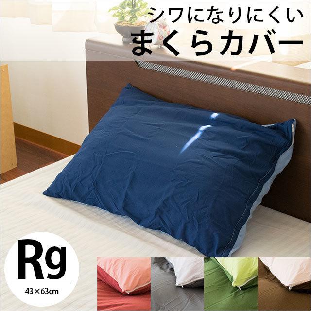 まくらカバー 43×63cm Rgサイズ レギュラー 枕カバー ピロケース ピローケース 無地 シンプル 無地カラー シワになりにくい〔P-369351-0〕