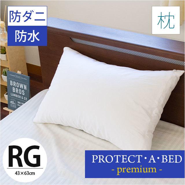 枕カバー 「Protect A Bed プロテクト・ア・ベッド」 ピロープロテクター 43×63cm Premiere / 防水 防ダニ プレミア コットンパイル プレミアム〔MP-0105341〕