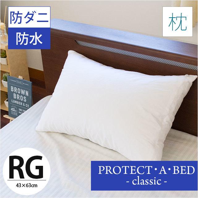 枕カバー 「Protect A Bed プロテクト・ア・ベッド」 ピロープロテクター 43×63cm Classic / 防水 防ダニ クラシック〔MP-0105335〕