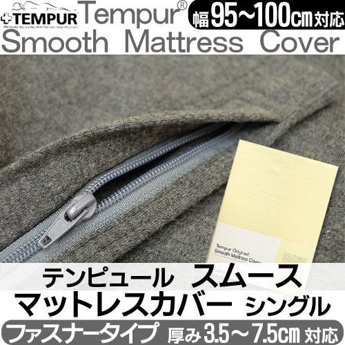 【正規品】テンピュール TEMPUR スムースマットレスカバー ファスナータイプ シングル(FUTONー1/トッパー7/トッパーデラックス3.5の シングル 長さ195~200cm対応)〔9S-FUTON-1-〕