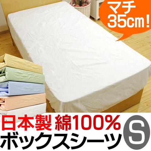 ボックスシーツ シングル 寝具 日本製 綿100% マチ35cm BOXシーツ 100×200×35cm〔9S-910035〕