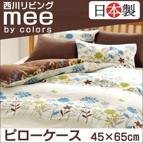枕カバー 西川リビング mee ME25 花柄 ピンク サックス 綿100% 日本製 枕カバー ピロケース〔P-2187-75914〕
