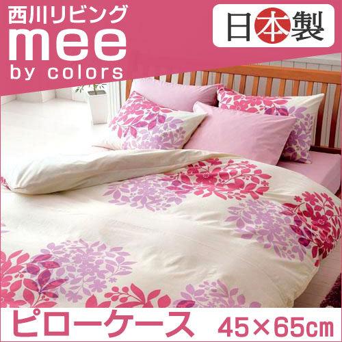 枕カバー 西川リビング mee ME26 45×65cm(43×63cm用)花柄 ピンク ブラウン 綿100% 日本製 枕カバー ピロケース〔P-2187-76912〕