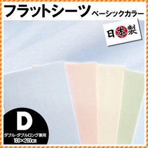シーツ ダブルサイズ 綿100% フラットシーツ westy ベーシックカラー ダブル・ダブルロング兼用(180×260cm)日本製〔9D-318750〕
