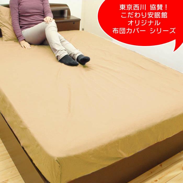 東京西川協賛の安眠館オリジナル布団カバーシリーズ