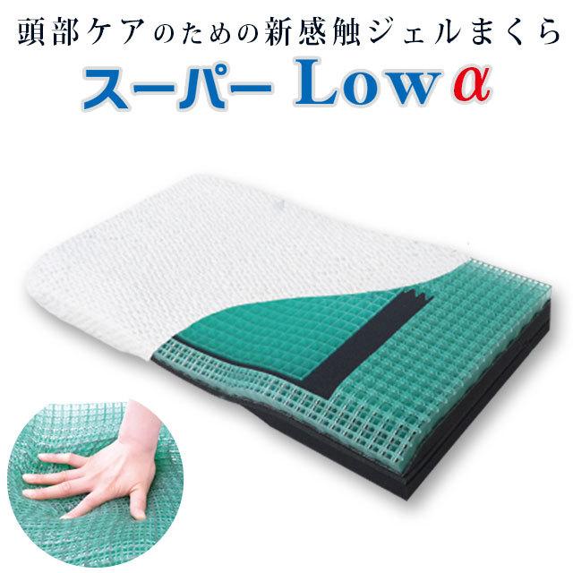 【送料無料】ジェルトロン 枕 「スーパー・LOWα」 60×32cm (低め)正規品 日本製 体圧分散 頭部ケア 床ずれ対策 洗える 高さ調節 まくら〔M-GTP-SPLOW-A〕
