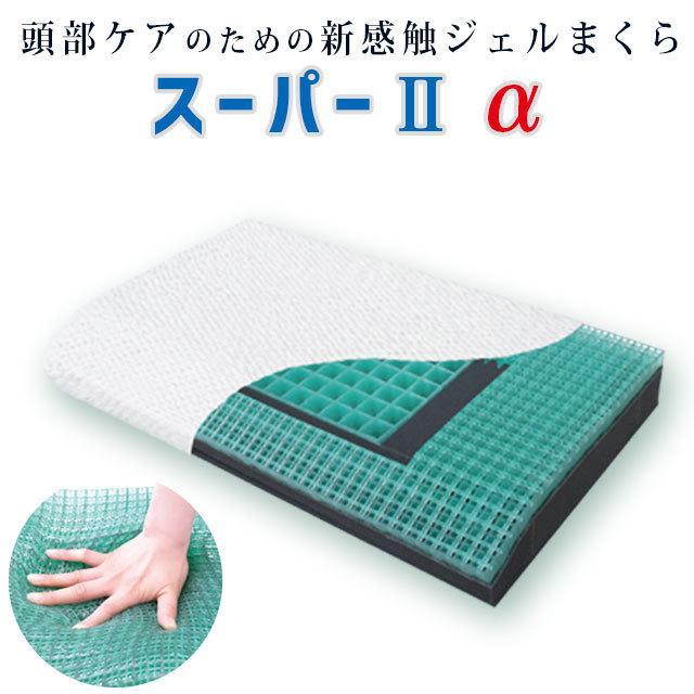 【送料無料】ジェルトロン 枕 「スーパー2α」 60×32cm (やや低め~標準)正規品 日本製 体圧分散 頭部ケア 床ずれ対策 洗える 高さ調節 まくら〔M-GTP-SP2-A〕