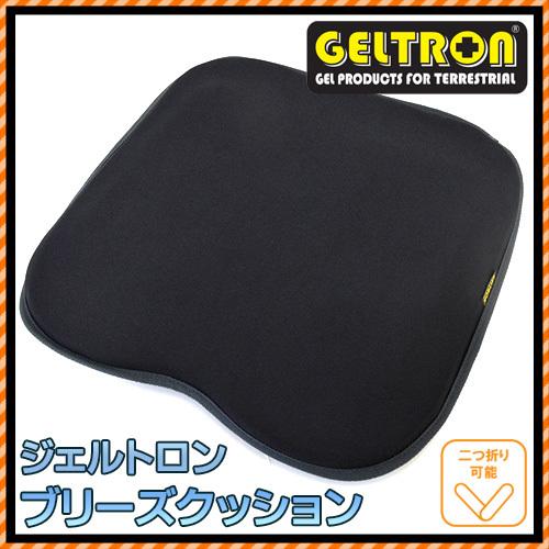 【GELTRON】ジェルトロン ブリーズクッション〔42×42×厚さ3.5cm〕 【洗える 日本製 父の日 ギフト プレゼント ドライブグッズ シートクッション】〔10G-GTC-B〕