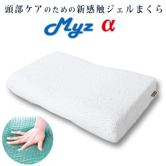 【送料無料】ジェルトロン 枕 「Myz α マイズアルファ」 60×33cm (やや低め~高め)正規品 日本製 体圧分散 頭部ケア 床ずれ対策 洗える 高さ調節 まくら〔M-GTP-MYZ-A〕