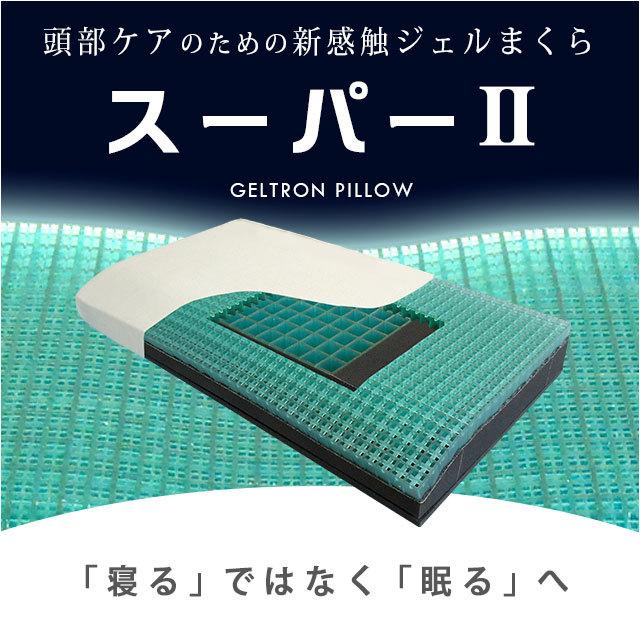 【送料無料】ジェルトロン枕「スーパー2」60×32cm〔やや低め~標準〕GELTRON まくら 体圧分散 頭部ケア 床ずれ対策 ジェルトロンピロー 洗える 高さ調節可能 ウォッシャブル ギフト〔M-GTP-SP2〕