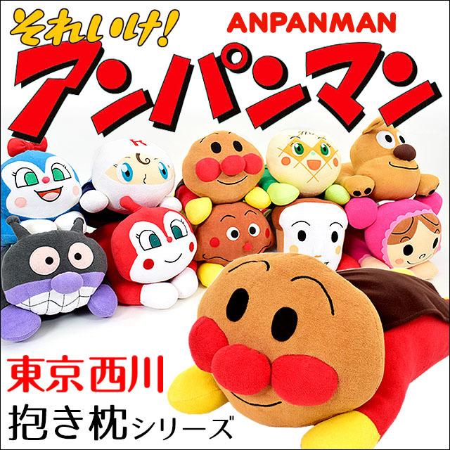 無料ラッピングok東京西川 アンパンマン 抱き枕 最新版 Wty2504600