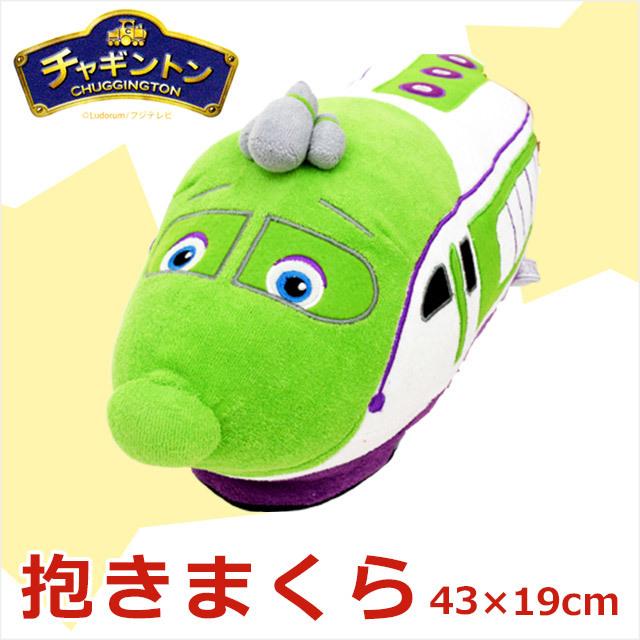 東京西川 チャギントン 抱き枕 だきまくら 抱きまくら ブルースター ココ ギフト ぬいぐるみ クッション 抱き人形 おもちゃ ギフト〔MSP-WTY2504950〕