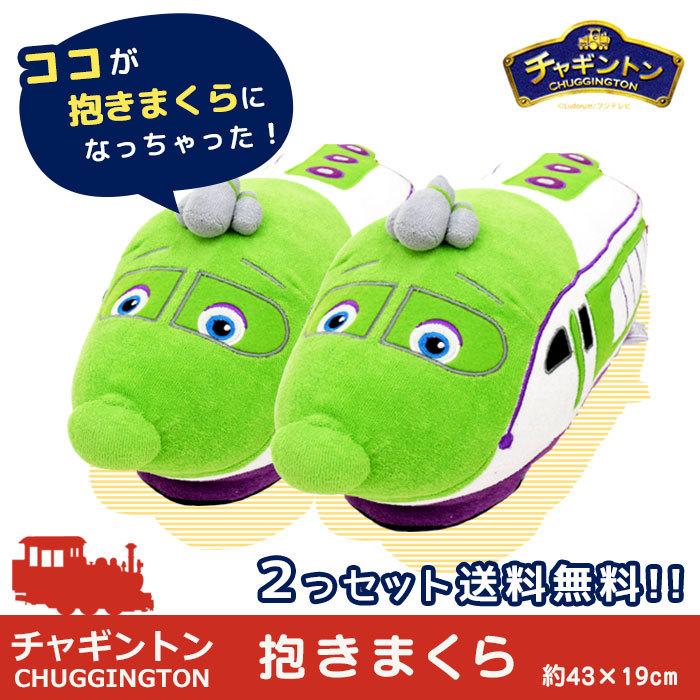 【2個セット】【送料無料】東京西川 チャギントン 抱き枕(だきまくら・抱きまくら)ココ こどもの日 クリスマス お誕生日などのプレゼントにも 贈り物に最適 ギフト ぬいぐるみ クッション 抱き人形 おもちゃ 乗り物 のりもの〔MSP-WTY2504950-K2〕