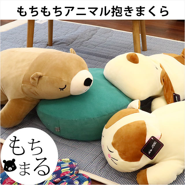 アニマル もちもち 抱きまくら ネコ クマ イヌ 約58cm 約68cm ギフト ぬいぐるみ クッション 抱き人形 おもちゃ まくら かわいい もちまる 抱き枕〔CI-7360〕