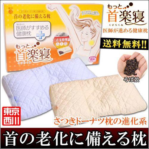 【送料無料】枕 まくら 東京西川 もっと首楽寝 そば枕 約54×33cm〔M-EIA555940〕