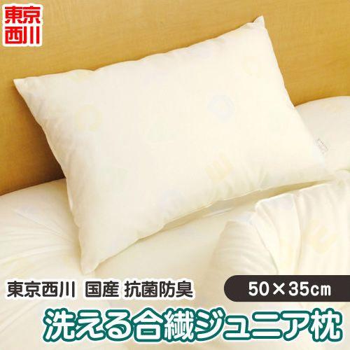 洗える枕 まくら 東京西川 抗菌防臭 ジュニア 子供用 50×35cm 日本製〔M-WMF1006652M〕