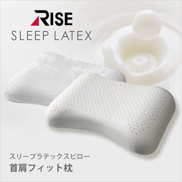 【送料無料】RISE SLEEP LATEX ライズ東京 スリープラテックスピロー 首肩フィット枕 FT01 | 枕 まくら ピロー ラテックス 天然素材 高反発 マシュマロ 肩こり防止 ラテックス枕 latex 安眠 横向き寝 うつ伏せ寝 ライズTOKYO〔M-EJ805-0016〕
