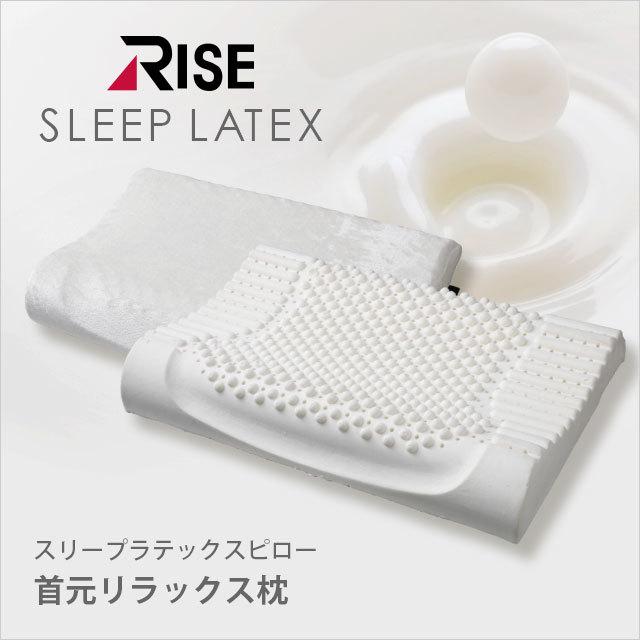 【送料無料】RISE SLEEP LATEX ライズ東京 スリープラテックスピロー 首元リラックス枕 RL01 | 枕 まくら ピロー ラテックス 天然素材 高反発 マシュマロ 肩こり防止 ラテックス枕 latex 安眠 仰向き寝 ライズTOKYO〔M-EJ805-0015〕