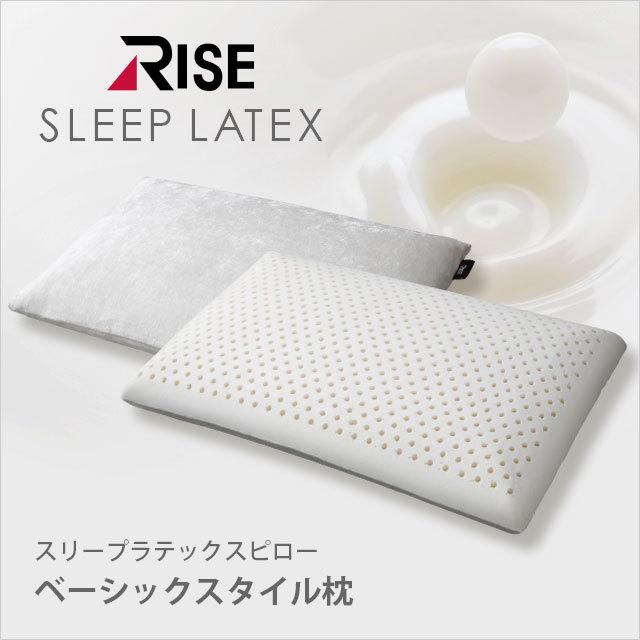 【送料無料】RISE SLEEP LATEX ライズ東京 スリープラテックスピロー ベーシックスタイル枕 BA01 | 枕 まくら ピロー ラテックス 天然素材 高反発 マシュマロ 肩こり防止 ラテックス枕 latex ベーシック ライズTOKYO〔M-EJ805-0014〕