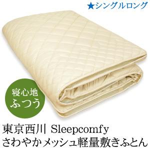 東京西川 Sleepcomfy〔スリープコンフィ〕 国産 ウール混さわやかメッシュ軽量敷き布団 シングルロング 100×210cm 【寝心地ふつうタイプ】 【中型便】〔2SBKNN2054100BE〕