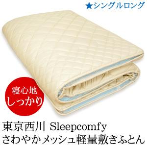 東京西川 Sleepcomfy〔スリープコンフィ〕 国産 ウール混さわやかメッシュ軽量敷き布団 シングルロング 100×210cm 【寝心地しっかりタイプ】 【中型便】〔2SBKNN2054101BL〕