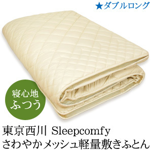 【送料無料】東京西川 Sleepcomfy(スリープコンフィ) 国産 ウール混さわやかメッシュ軽量敷き布団 ダブルロング 140×210cm 【寝心地ふつうタイプ】【大型便S】〔2DBKNN2359100BE〕