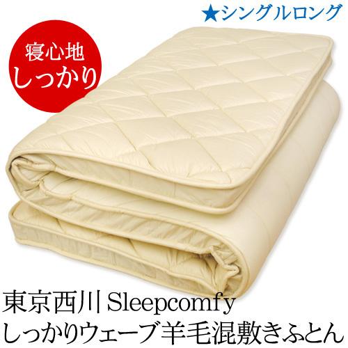 【送料無料】東京西川 Sleepcomfy〔スリープコンフィ〕 ハードタイプしっかりウェーブ羊毛混軽量敷き布団 シングルロング 100×210cm アイボリー 【中型便】〔1SB-KNN2024501IV〕