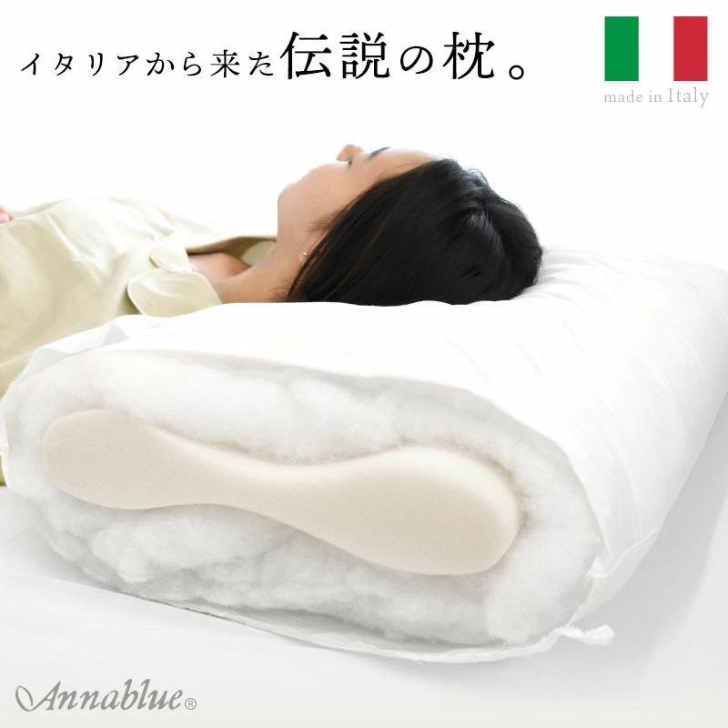 【送料無料】イタリア製 アンナブルー スリープメディカル枕 エコテックス100認証 寝返り 横向き まくら 肩こり ホテル オルトペディコ枕〔MSP-133-ORT-1〕