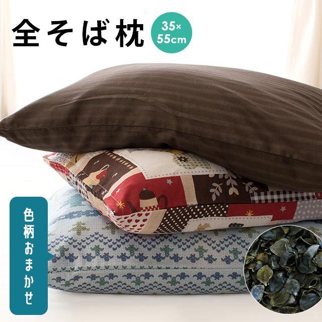 【色柄おまかせ】【そば枕 そばがら枕】日本製 枕カバー装着済み 全そば枕 約35×55cm 【国産 そば殻 そば そば枕 枕 硬い 硬め まくら 小さい 洗える枕カバー】〔MSP-29-SOBA3555〕