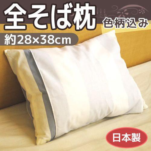 そばがら枕 まくら そば殻 28×38cm 色柄おまかせ〔M10101N〕