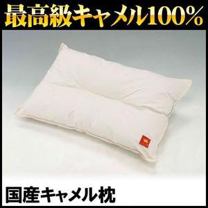 キャメル 枕 まくら 高級天然素材キャメル100% 快眠枕〔M609150BE〕
