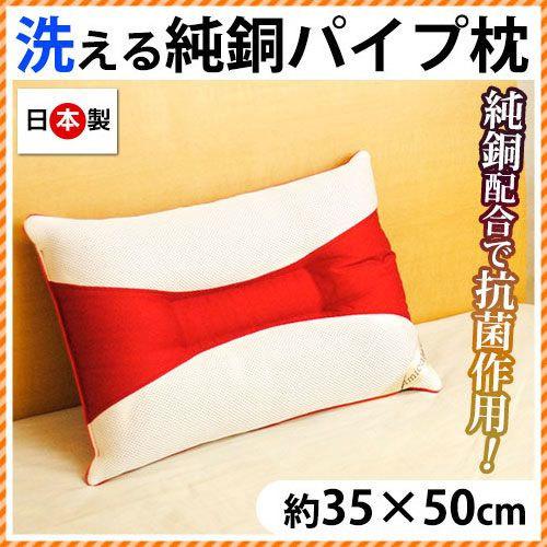 純銅配合パイプ入り ウォッシャブル枕 35×50cm 高さ約10cm くぼみ約3cm〔M80189〕