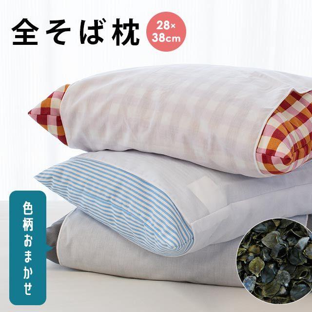 【色柄おまかせ】日本製 全そば枕(そば殻まくら)白いカバー付き 28×38cm 枕 国産 天然素材のやさしいひんやり感 かため かたい まくら 小さい 小さめ 肩こり ソバ 蕎麦 快適 寝返り いびき 涼しい 通販〔M10101N〕
