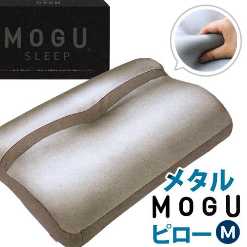 MOGU モグ ビーズ枕 メタル モグピロー M 枕カバー付き〔M081301〕
