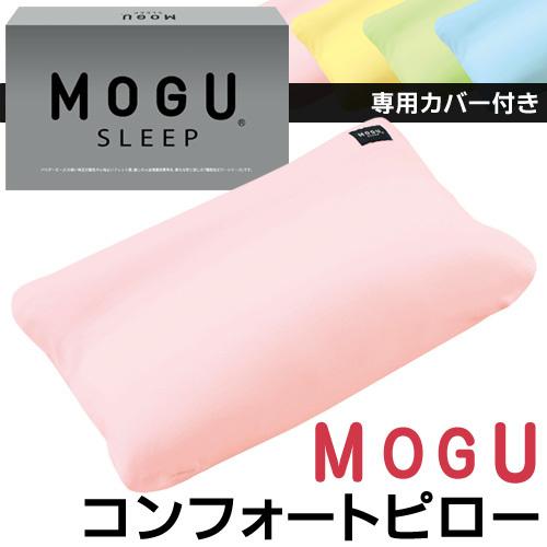 MOGU モグ ビーズ枕 コンフォートピロー ピロケース付〔M-COMFORT〕