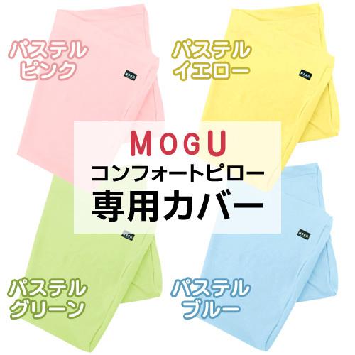 枕カバー MOGU モグ コンフォートピロー専用 枕カバー ピロケース〔10I-COMFORT-C〕