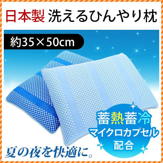 枕 まくら ひんやり枕 日本製 立体メッシュ枕 35×50cm〔M-80645-0〕